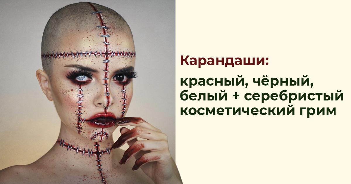 FB_Hllwn2 Макияж на Хэллоуин ☠ Как сделать грим на Halloween в домашних условиях